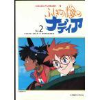 【楽譜】 ピアノソロ ふしぎの海のナディア Vol.2 -アニメだいすき18