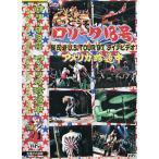 【邦楽ビデオ】 ロリータ18号 - アメリカ珍道中 髭忍者U.S. TOUR '97 ライブビデオ