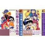 【カセットブック】 NG騎士ラムネ&40 1〜3 全3巻セット