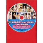 【アイドルDVD】 特盛り表紙アーカイブ20年&アイドルお宝動画 DVD