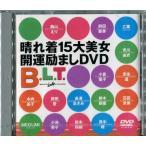 【アイドルDVD】 BLT 晴れ着15大美女 開運励ましDVD -非売品 (未開封品)