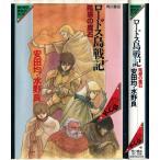 【カセットブック】 ロードス島戦記 1〜5 5巻セット