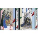 【カセットブック】 マヴァール年代記1〜3 全3巻セット  / 田中芳樹