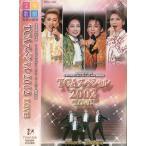 【宝塚歌劇団ビデオ】 TCAスペシャル 2002 LOVE -宝塚歌劇88周年 TAKARAZUKA SKY STAGE開局記念