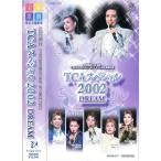 【宝塚歌劇団ビデオ】 TCAスペシャル 2002 DREAM -宝塚歌劇88周年 TAKARAZUKA SKY STAGE開局記念