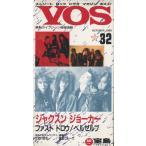 【邦楽ビデオ】 VOS 第32号 [1990年10月] -ジャクスンジョーカー ファストドロウ かまいたち 電気グルーヴ 他 -未開封品