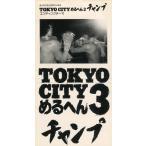 【声優8cmシングル】 TOKYO CITY めるへん3 チャンプ エンディングテーマ