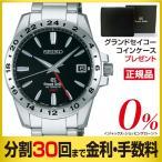 グランドセイコー(Grand Seiko) 腕時計 メンズ SBGM027 9Sメカニカル自動巻き 3DAYS GMT (ロゴ入りコインケース付)