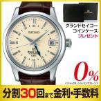 グランドセイコー(Grand Seiko) 腕時計 メンズ SBGM021 9Sメカニカル自動巻き 3DAYS GMT (ロゴ入りコインケース付)