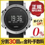 ショッピングローン スント エッセンシャル SUUNTO ESSENTIAL ストーン STONE 腕時計 SS021218000 日本正規品 2年保証 24回無金利