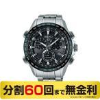 (お得クーポンあり)セイコー アストロン SBXB003 クロノグラフ チタン GPS電波ソーラー 腕時計 (60回無金利)