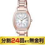 シチズン クロスシー ES9356-55W 限定モデル サクラピンク 白蝶貝 ダイヤモンド チタン 電波ソーラー 腕時計 (24回無金利)