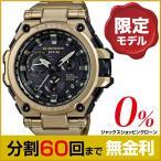 ショッピングローン カシオ ジーショック MT-G 世界限定700本 腕時計 MTG-G1000RG-1AJR GPS電波ソーラー 60回無金利