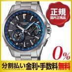 ショッピングローン カシオ オシアナス CASIO OCEANUS 腕時計 メンズ OCW-G1000-1AJF GPSハイブリッド電波ソーラー 36回無金利