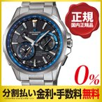 ショッピングローン カシオ オシアナス CASIO OCEANUS 腕時計 メンズ OCW-G1000-1AJF GPSハイブリッド電波ソーラー 18回無金利