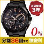 ショッピングローン カシオ オシアナス CASIO OCEANUS 腕時計 メンズ OCW-G1000B-1A2JF GPSハイブリッド電波ソーラー 36回無金利