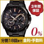 ショッピングローン カシオ オシアナス CASIO OCEANUS 腕時計 メンズ OCW-G1000B-1A2JF GPSハイブリッド電波ソーラー 18回無金利