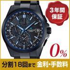 カシオ オシアナス CASIO OCEANUS 腕時計 メンズ OCW-T2600B-1AJF 電波ソーラー