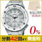 ゼロハリバートン限定500本 セイコー プロスペックス SEIKO PROSPEX トランスオーシャン 腕時計 SBDC043 メンズ 自動巻 42回無金利