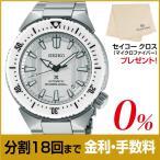 ゼロハリバートン限定500本 セイコー プロスペックス SEIKO PROSPEX トランスオーシャン 腕時計 SBDC043 メンズ 自動巻 18回無金利