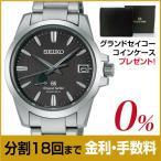 (ロゴ入りコインケース付)グランドセイコー(Grand Seiko) 腕時計 メンズ SBGA081 9Rスプリングドライブ ブライトチタン -