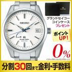 (分割30回無金利)(ポイントUP) グランドセイコー GRAND SEIKO 腕時計 SBGA099 メンズ 9Rスプリングドライブ