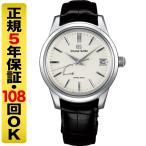 (クオカード 3000円+当店ならポイント最大23倍 21日23:59まで)グランドセイコー GRAND SEIKO SBGA293 スプリングドライブ メンズ 腕時計 (60回無金利)