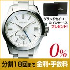 (ロゴ入りコインケース付)グランドセイコー(Grand Seiko) 腕時計 メンズ SBGE009 9Rスプリングドライブ -