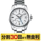 (クオカード 3000円+当店ならポイント最大27倍 21日23:59まで)グランドセイコー GRAND SEIKO SBGE209 スプリングドライブ GMT メンズ 腕時計 (36回無金利)