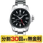 (お得クーポンあり)グランドセイコー GRAND SEIKO SBGE213 スプリングドライブ GMT メンズ 腕時計 (36回無金利)