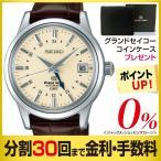 (ロゴ入りコインケース付)グランドセイコー(Grand Seiko) 腕時計 メンズ SBGM021 9Sメカニカル自動巻き 3DAYS GMT -