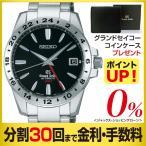 (ロゴ入りコインケース付)グランドセイコー(Grand Seiko) 腕時計 メンズ SBGM027 9Sメカニカル自動巻き 3DAYS GMT -