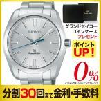 グランドセイコー GRAND SEIKO 腕時計 SBGR099 メンズ 自動巻 9Sメカニカル 分割払い無金利 ポイントUP