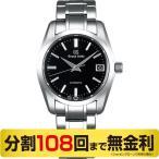 グランドセイコー GRAND SEIKO SBGR253 メンズ 自動巻メカニカル 腕時計 (60回無金利)
