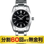 (3%OFFクーポンあり)グランドセイコー GRAND SEIKO SBGR253 メンズ 自動巻メカニカル 腕時計 (36回無金利)