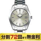 (5%OFFクーポン + ポイント最大18倍)グランドセイコー GRAND SEIKO SBGV221 メンズ クオーツ 腕時計 (60回無金利)