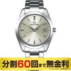 グランドセイコー GRAND SEIKO SBGV221 メンズ クオーツ 腕時計 (36回無金利)