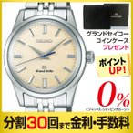 【SEIKO正規販売店】GrandSeiko SBGW035
