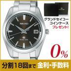 (ロゴ入りコインケース付)グランドセイコー(Grand Seiko) 腕時計 メンズ SBGX073 9Fクォーツ -