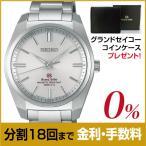(ロゴ入りコインケース付)グランドセイコー(Grand Seiko) 腕時計 メンズ SBGX091 9Fクォーツ 強化耐磁 -