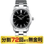 (3%OFFクーポンあり)グランドセイコー SBGX321 メンズ クオーツ 腕時計 (60回無金利)