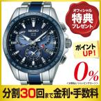 (3%OFFクーポン)セイコー アストロン SBXB043 チタン GPS電波ソーラー デュアルタイム 腕時計 (36回無金利)