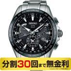 (3%OFFクーポン)  セイコー アストロン  SBXB045 チタン GPS電波ソーラー デュアルタイム 腕時計 (30回無金利)