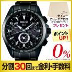 セイコー アストロン SEIKO ASTRON 腕時計 SBXB049 メンズ GPSソーラー 8Xデュアルタイム JACCS分割24回無金利
