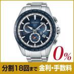 セイコー SEIKO アストロン ASTRON 腕時計 SBXB053 GPSソーラー 8Xデュアルタイム