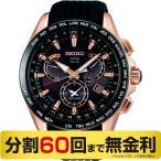 (3%OFFクーポン)セイコー アストロン SBXB055 GPS電波ソーラー デュアルタイム 腕時計 (60回無金利)