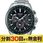 (3%OFFクーポン)  セイコー アストロン  SBXB077 GPS電波ソーラー デュアルタイム 腕時計 (30回無金利)