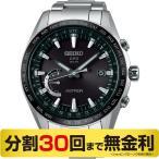 (3%OFFクーポン)セイコー アストロン SBXB085 チタン GPS電波ソーラー ワールドタイム 腕時計 (36回無金利)