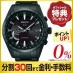 (3%OFFクーポン)  セイコー アストロン  SBXB089 チタン GPS電波ソーラー ワールドタイム 腕時計 (30回無金利)
