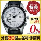 (3%OFFクーポン)  セイコー アストロン  SBXB093 チタン GPS電波ソーラー ワールドタイム 腕時計 (30回無金利)